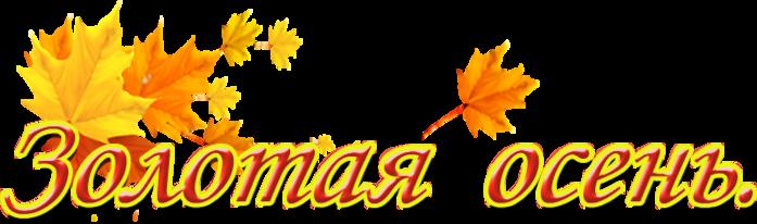 картинки золотая осень с надписями