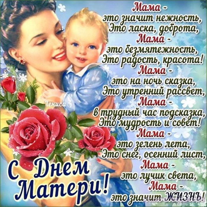 Поздравления в стихах с днём матери